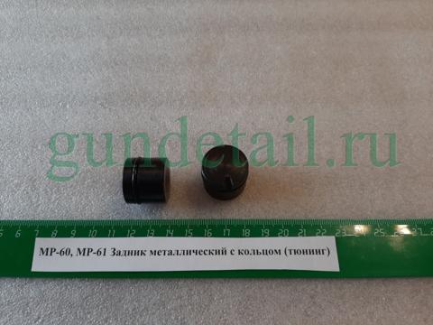 Заглушка (задник с кольцом) цилиндра передняя (Тюнинг) МР60, МР61
