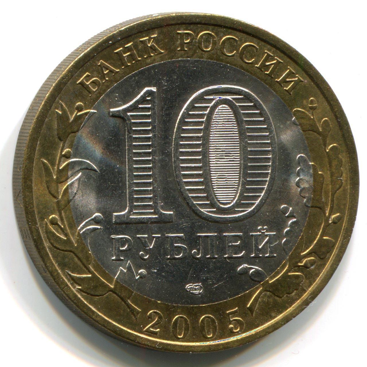 10 рублей 60 лет Победы 2005 г. СПМД UNC
