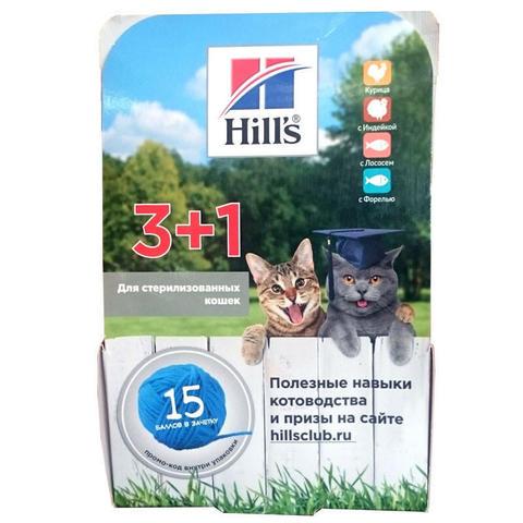 ПРОМО! Hill's пауч для стерилизованнных кошек 3+1 * 85г
