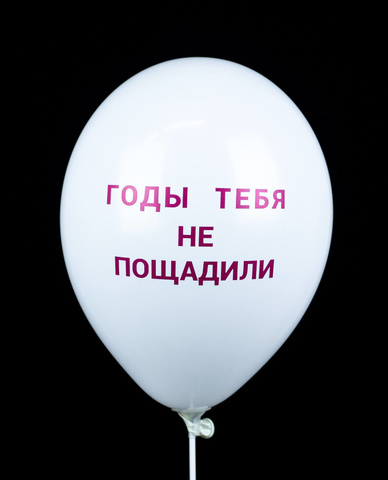 Воздушный шар Годы тебя не пощадили белый