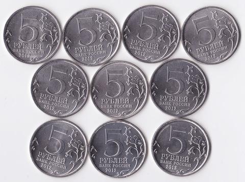 """5 рублей """"Сражения 1812 года"""" 10 монет"""