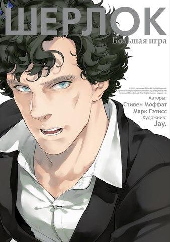Шерлок. Большая Игра