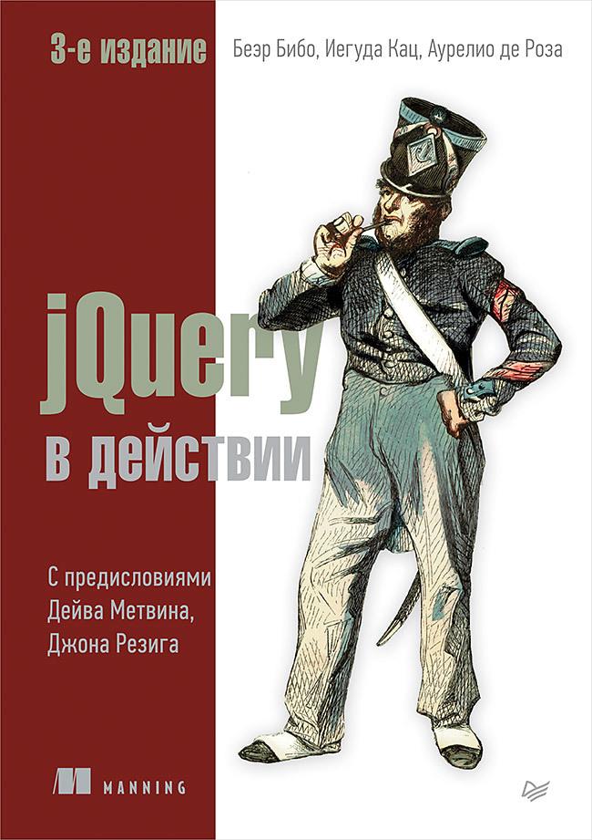 jQuery в действии. 3-е издание jquery в действии 3 е издание
