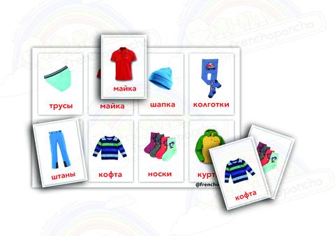 Одежда. Восемь карточек. Развивающие пособия на липучках Frenchoponcho (Френчопончо)