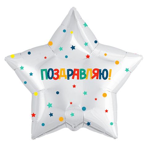 Шар Звезда Поздравляю Конфетти