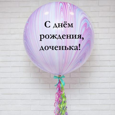 Большой шар Агат с надписью и гирляндой тассел
