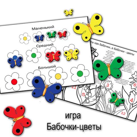 Бабочки-Цветы. Развивающие пособия на липучках Frenchoponcho (Френчопончо)