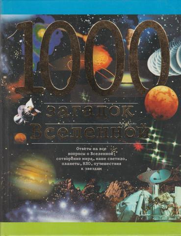 1000 загадок Вселенной