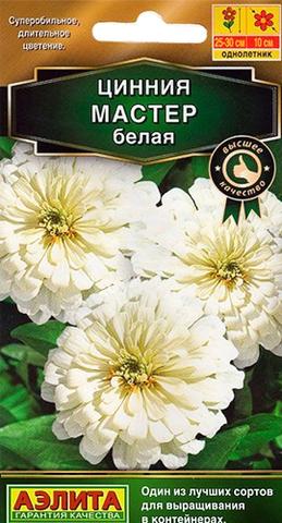 Семена Цинния Мастер белая, Одн