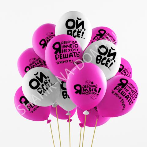 Шарики с гелием женщинам Воздушные шары Ой всё Воздушные_шары_Ой_Всё.jpg