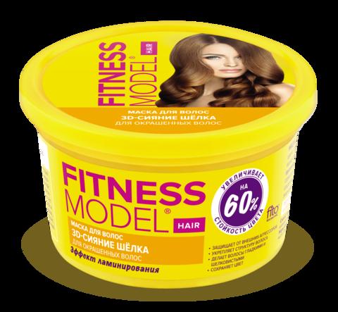 Фитокосметик Fitness Model Маска для волос 3-D сияние шелка для окрашенных волос 250мл
