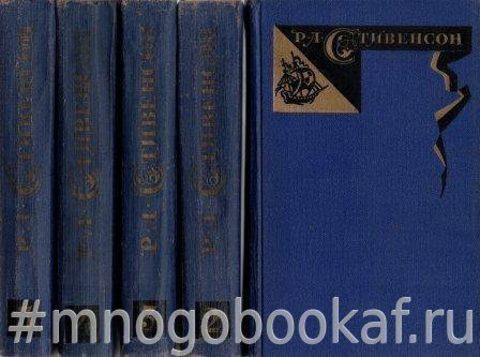 Стивенсон Р. Собрание сочинений в 5 томах
