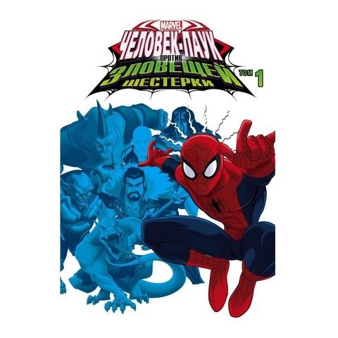 Человек-Паук против Зловещей Шестерки. Том 1 (Твердая обложка)