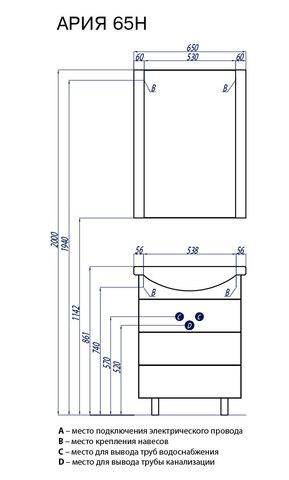 Мебель для ванной Акватон Ария 65Н, белая схема