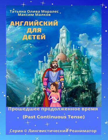 Английский для детей. Прошедшее продолженное время (Past Continuous Tense). Серия © Лингвистический Реаниматор