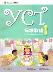 YCT Standard Course vol.1