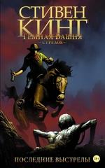 Комикс «Темная башня: Стрелок. Книга 6. Последние выстрелы»