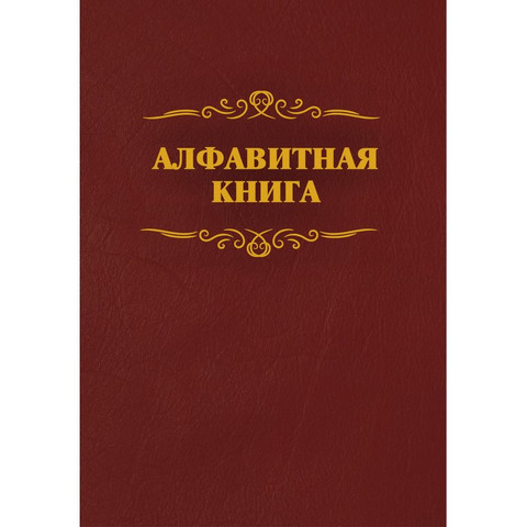 Телефонная книга КЖ 1274 бумвинил A4 96 листов бордовая (205x290 мм)