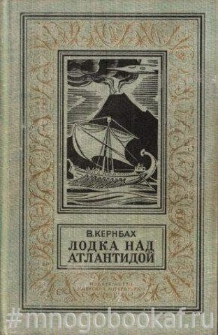 Лодка над Атлантидой
