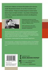 Мода и гении. Костюмные биографии Леонардо да Винчи, Екатерины II, Петра Чайковского, Оскара Уайльда