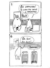 Суппон и Нэкомышка и их мечча хорошая жизнь