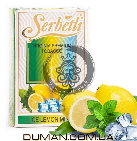 Табак Serbetli Ice Lemon Mint (Щербетли Лед Лимон Мята)
