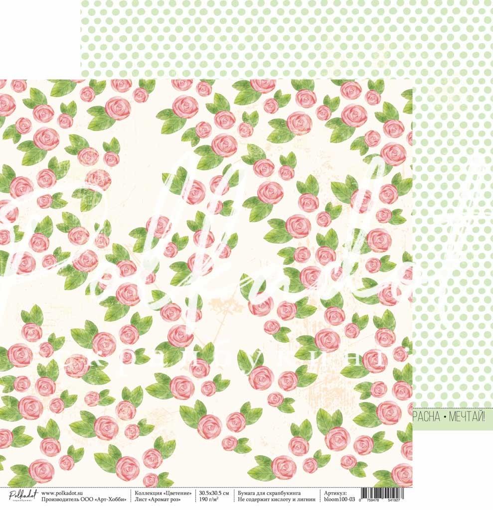 Бумага Аромат роз