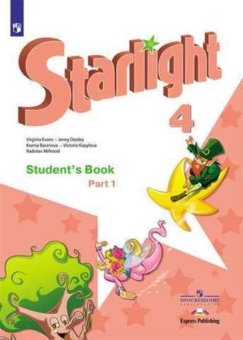 Starlight 4 кл. Звездный английский 4 класс. Баранова К., Дули Д., Копылова В. Учебник ч. 1, ч.2 (обе части в комплекте). Редакция с 2019 года