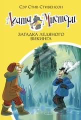Агата Мистери. Кн.28. Загадка ледяного викинга