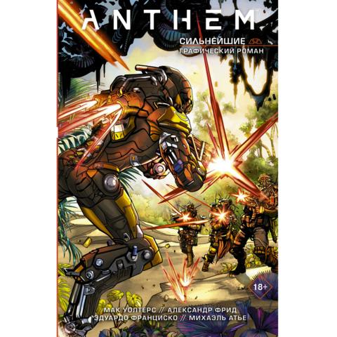 Anthem. Сильнейшие