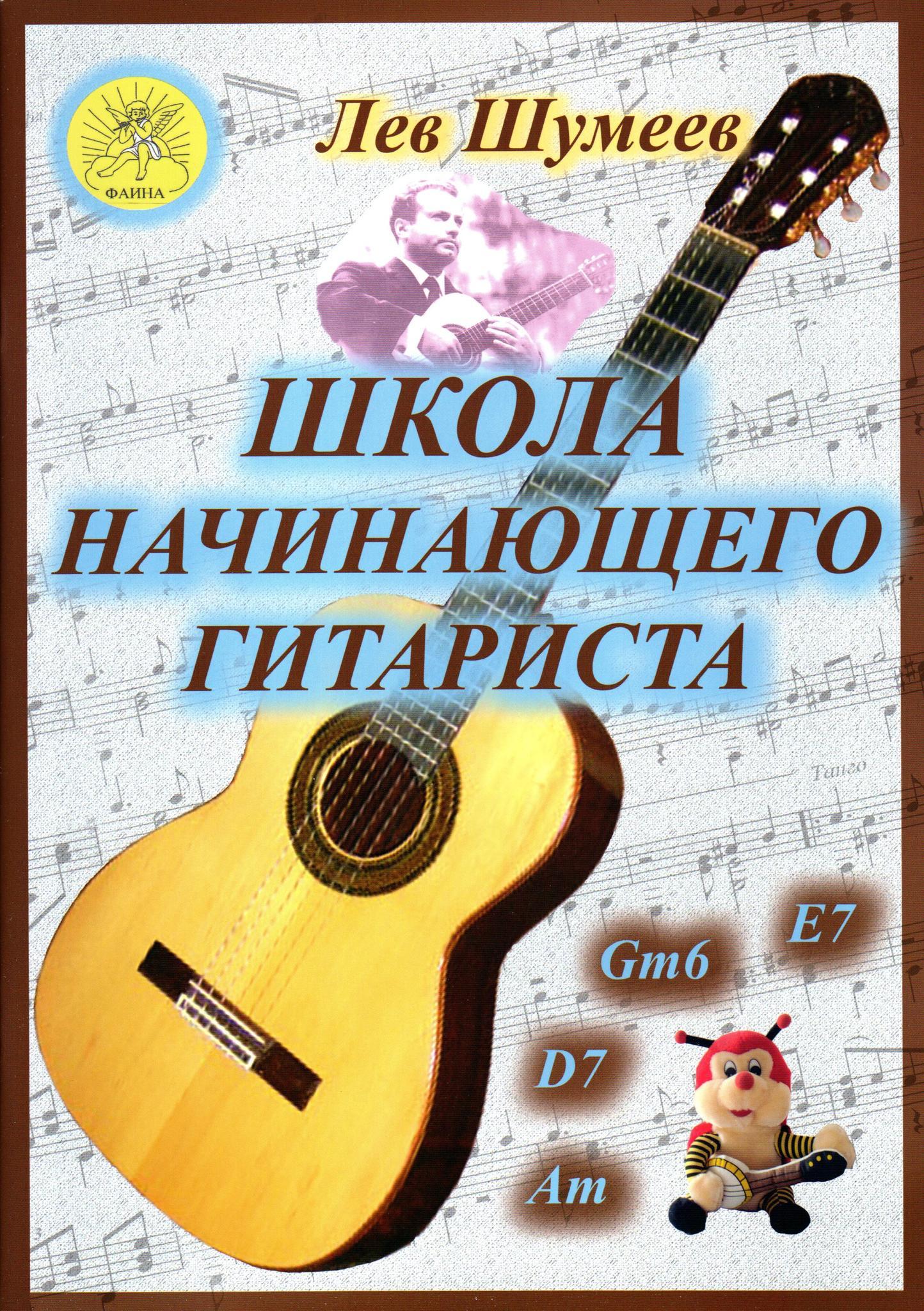 Школа начинающего гитариста