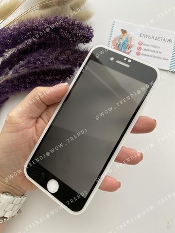 Стекло защитное iPhone 8/7 2.5D Black Privacy Антишпион