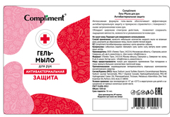 Compliment Гель-Мыло для рук Антибактериальная защита
