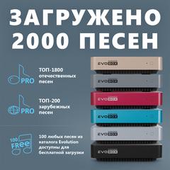 КАРАОКЕ Evolution EvoBox