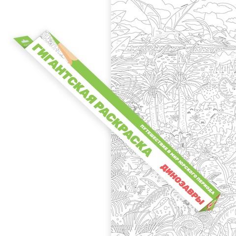 «Динозавры: путешествие в мир Юрского периода», гигантская раскраска формат А1
