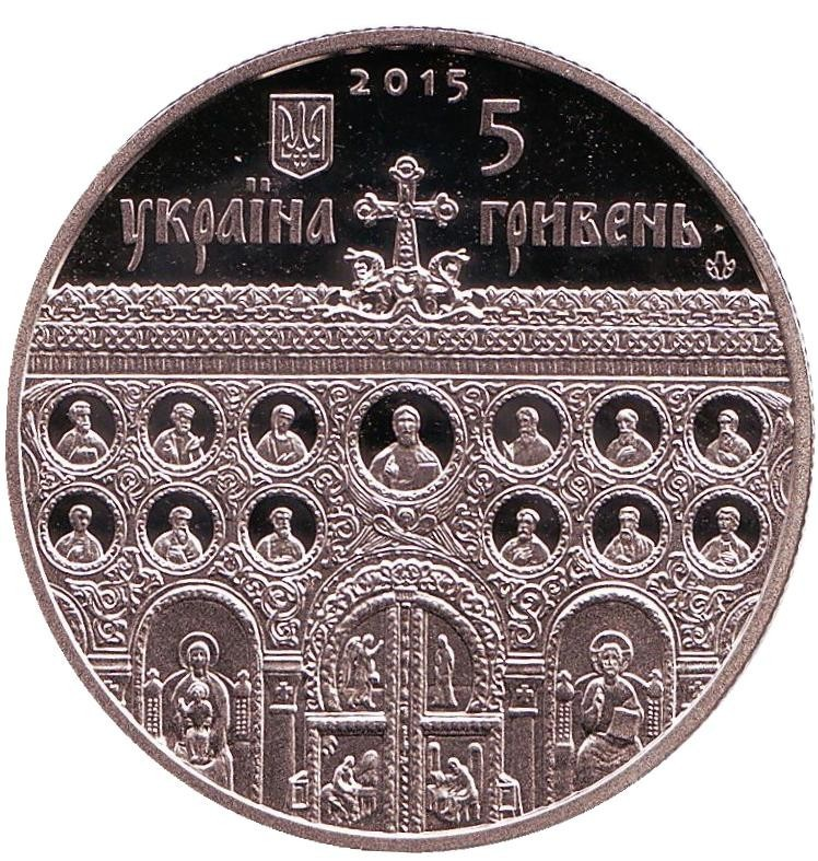 5 гривен 2015 Успенский собор во Владимир Волынском