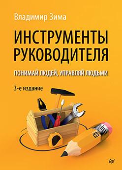 Инструменты руководителя. Понимай людей, управляй людьми. 3-е издание
