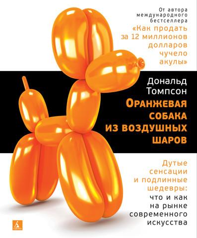 Оранжевая собака из воздушных шаров