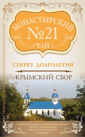 Чай Монастырский №21 секрет долголетия, 100 гр. (Крымский сбор)