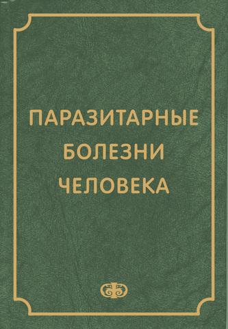 Паразитарные болезни человека (протозоозы и гельминтозы) / Под редакцией : В. П. Сергиева, Ю. В. Лобзина, С. С. Козлова