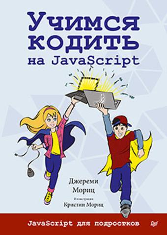 Учимся кодить на JavaScript
