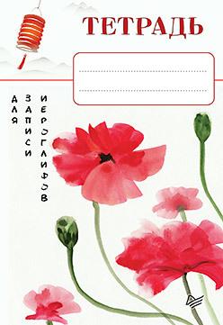 Тетрадь для записи иероглифов_Красные маки