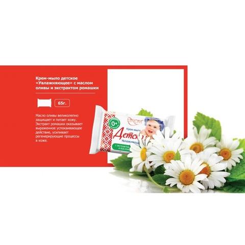 Лином Кроша Крем-мыло детское Увлажняющее 65г