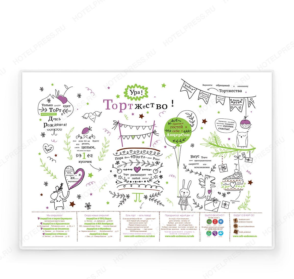Детское меню  разукраска на плотной бумаге
