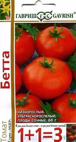 Семена Томат Бетта 1+1
