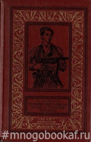 Книжная лавка близ площади Этуаль