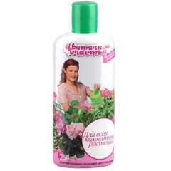 """""""Цветочное Счастье"""" для всех комнатных растений (0.25 л)"""