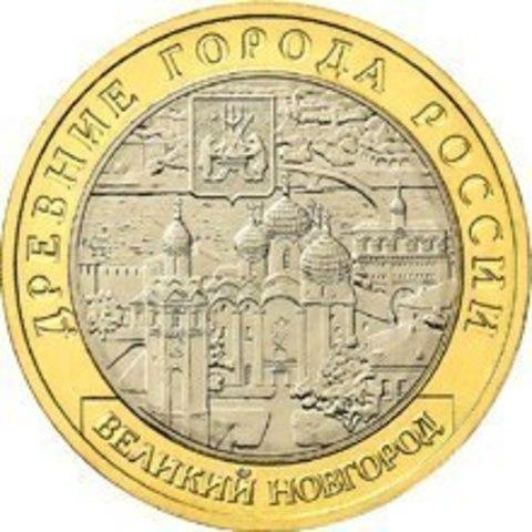 10 рублей Великий Новгород 2009 г (биметалл) ММД UNC
