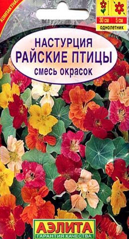 Семена Настурция Райские птицы смесь, Одн