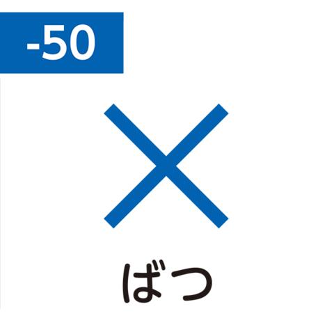 Стираемый штамп Pilot FriXion Stamp SPF-12-50L (ばつ / batsu / крест)